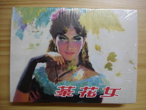 茶花女(特价大精)